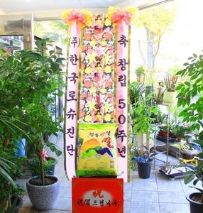 쌀화환 _ 10kg